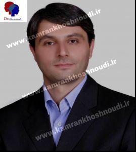 دکتر کامران خوشنودی